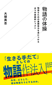 monogataru