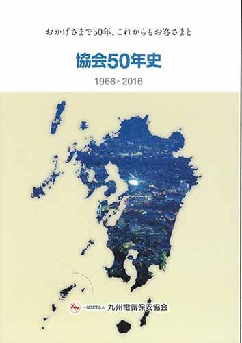 九州電気保安協会 50周年記念誌