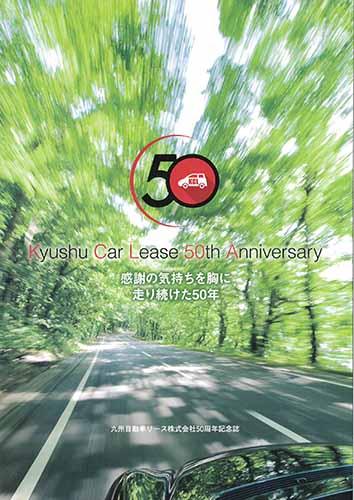 九州自動車リース 50周年記念誌