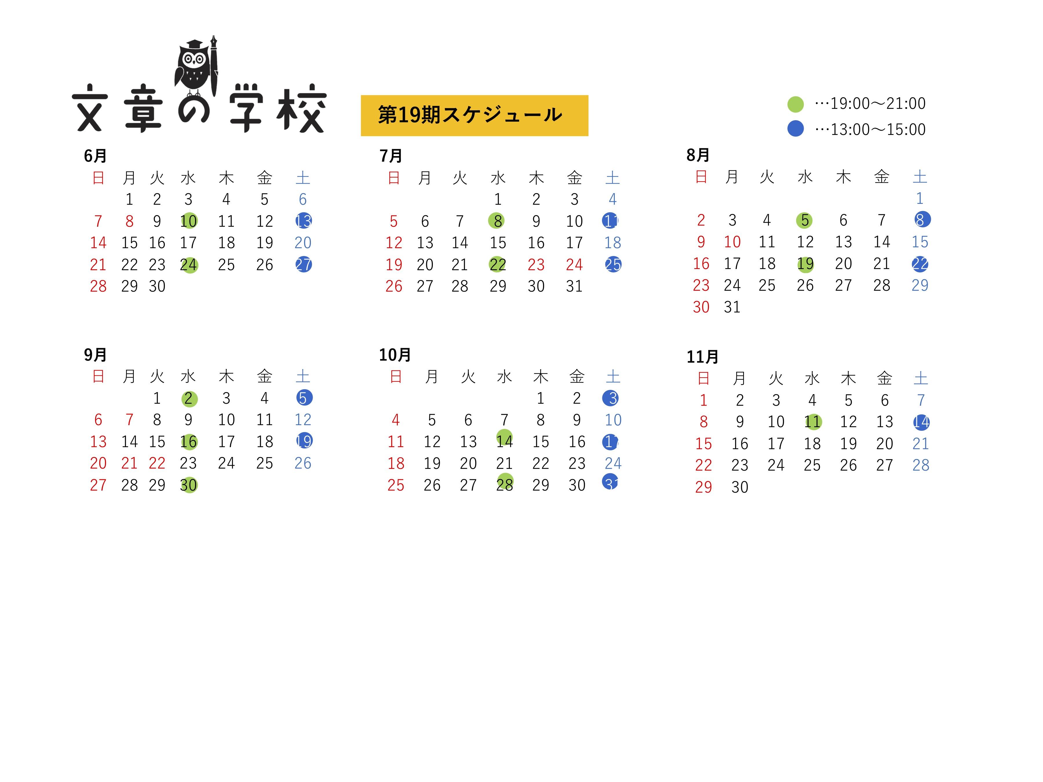 カレンダー2017-18