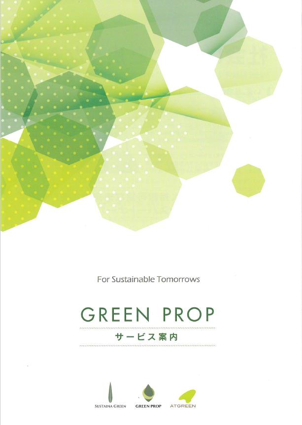 グリーンプロップ