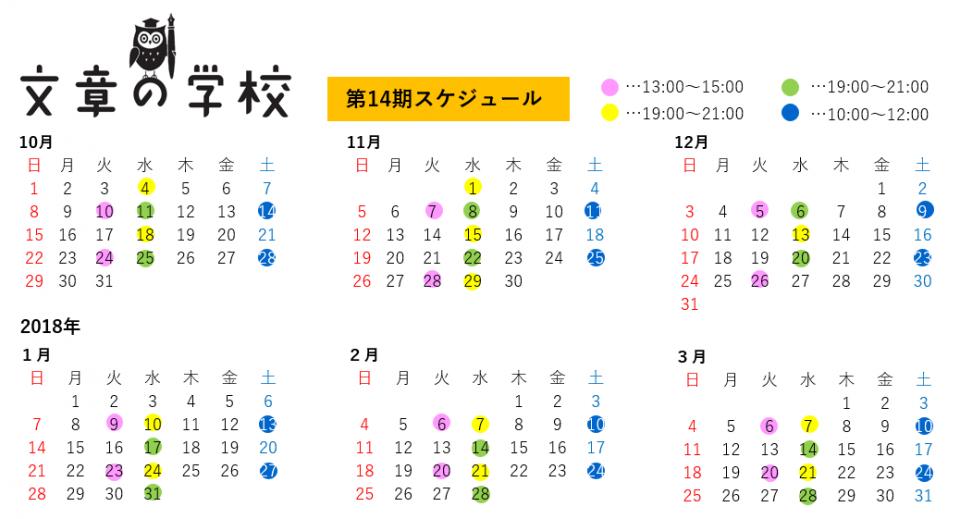カレンダー14期