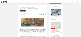 アートカルチャーWebマガジン ARTNE(アルトネ)