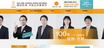福田税務/労務合同事務所