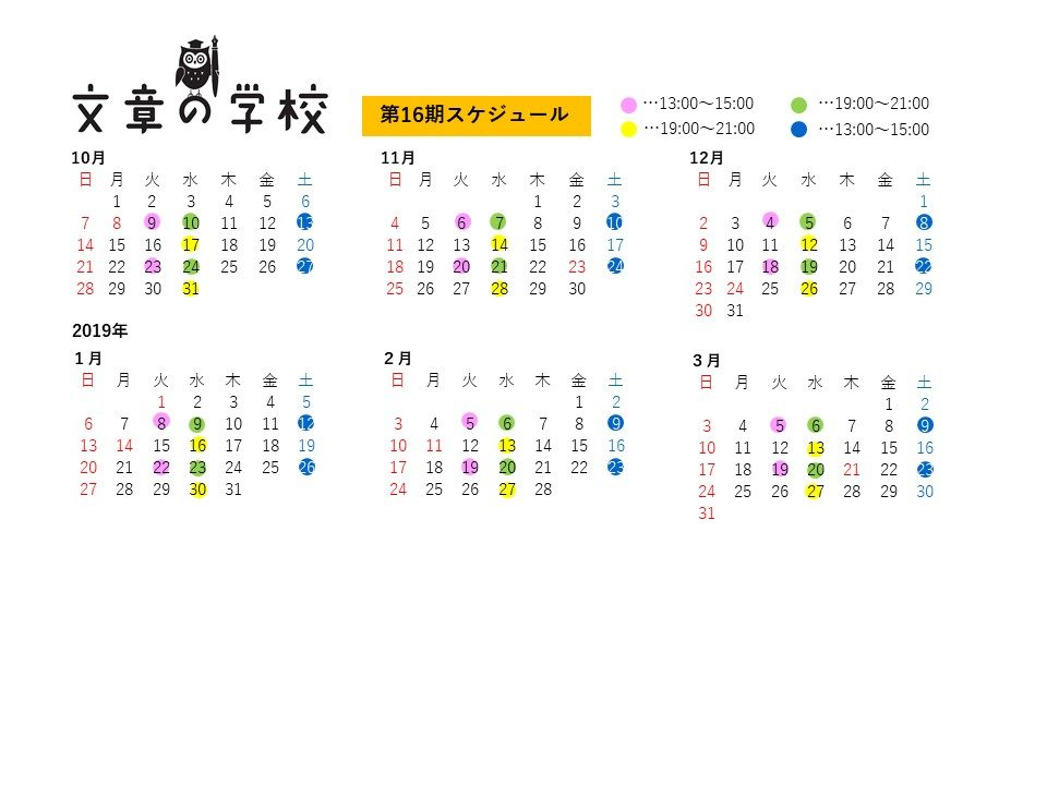 カレンダー2018後期