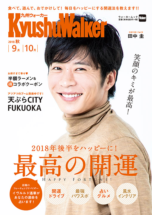 kw2018autumn_cover