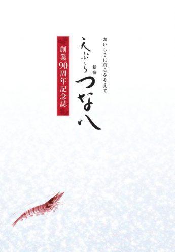 天ぷら 新宿 つな八 90周年記念誌
