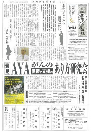 「九州医事新報 12月号」の制作に携わりました。