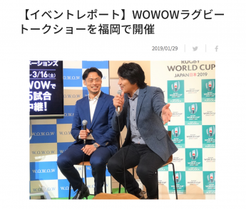 【イベントレポート】WOWOWラグビー トークショー