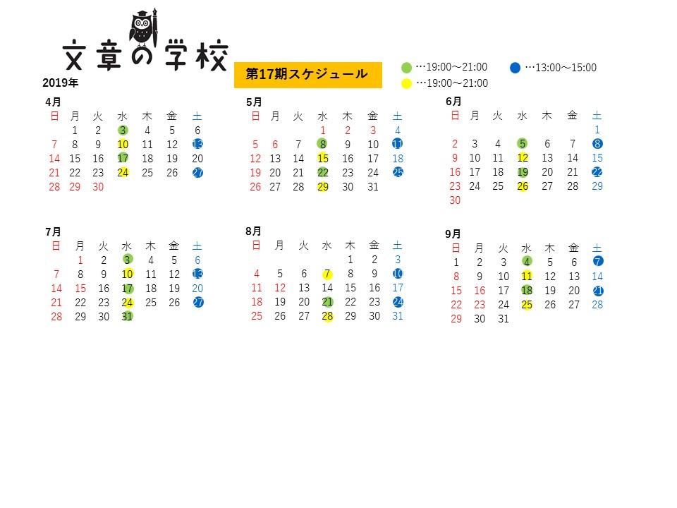 カレンダー2019前期