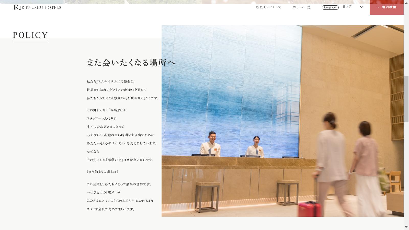 JR九州ホテルズ ポリシー
