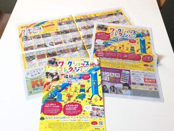 2019年3月9日・10日に開催されたワークショップコレクションin福岡のポスター・チラシ・新聞広告を作成しました。子どもがワクワクするような、ポップなデザインになっています。当日は会場でも配布されました。