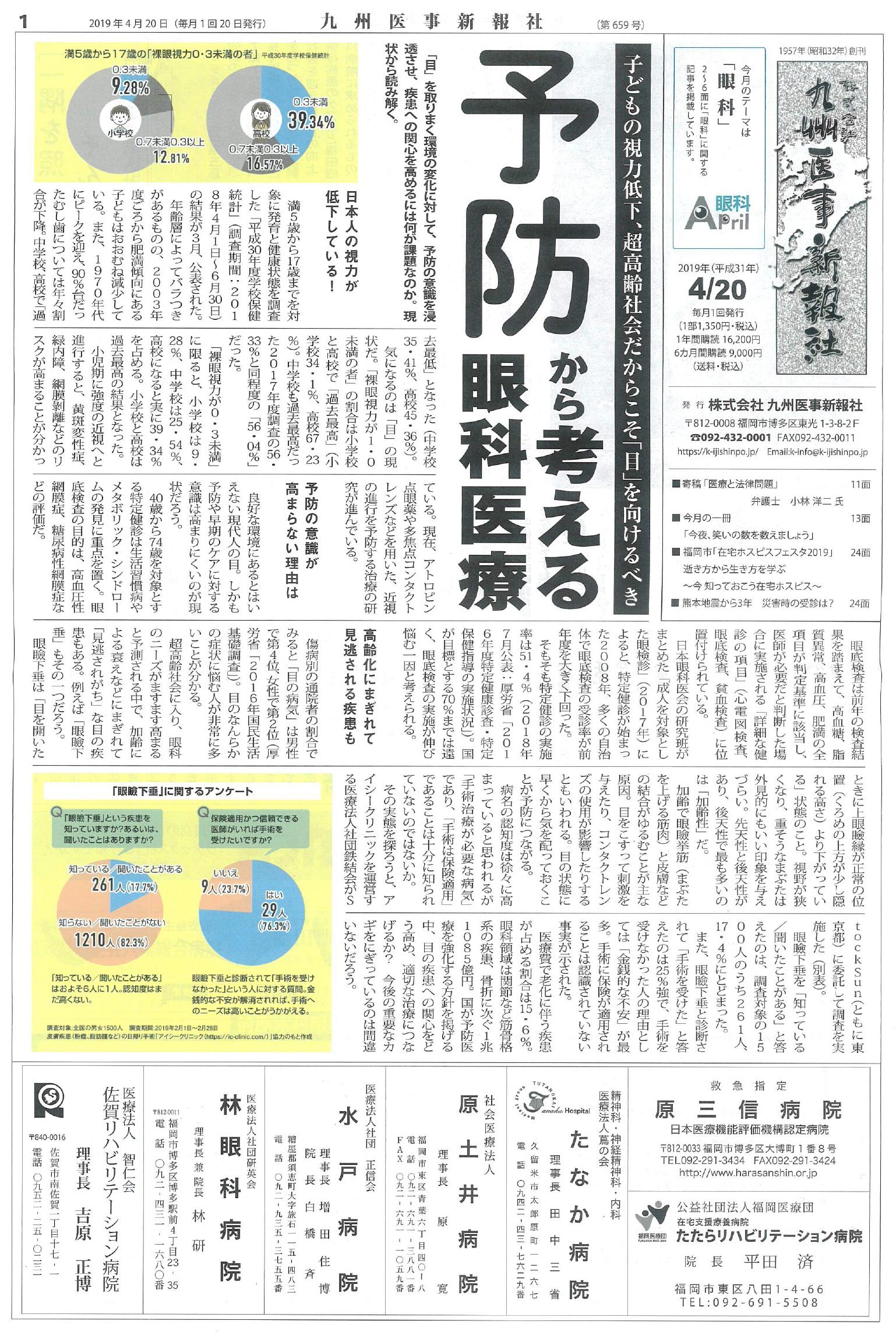 九州医事新報4月号(第659号)