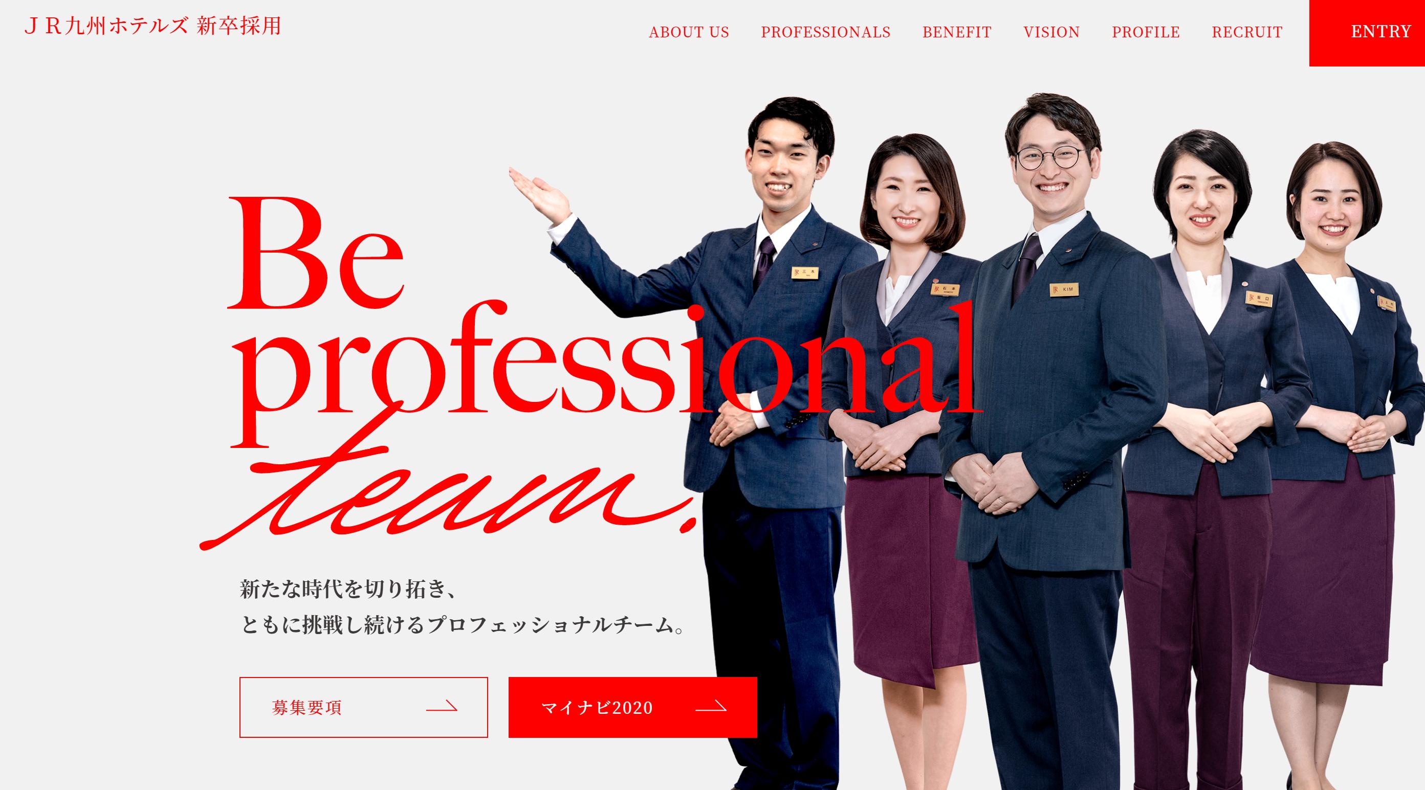 JR九州ホテルズ 新卒採用サイト