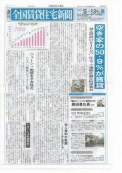 全国賃貸住宅新聞 2019年5月13日号