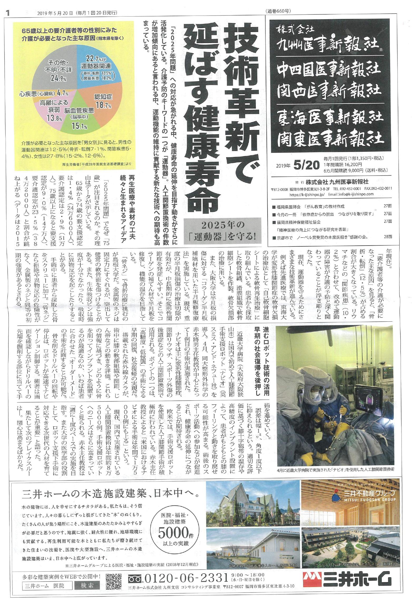 九州医事新報5月号(第660号)