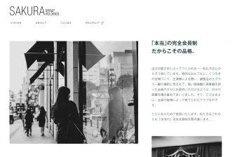 SAKURA GROUP HOLDINGS. ホームページ