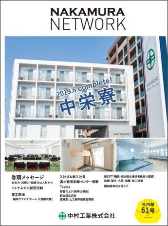 中村工業株式会社 社内報61号