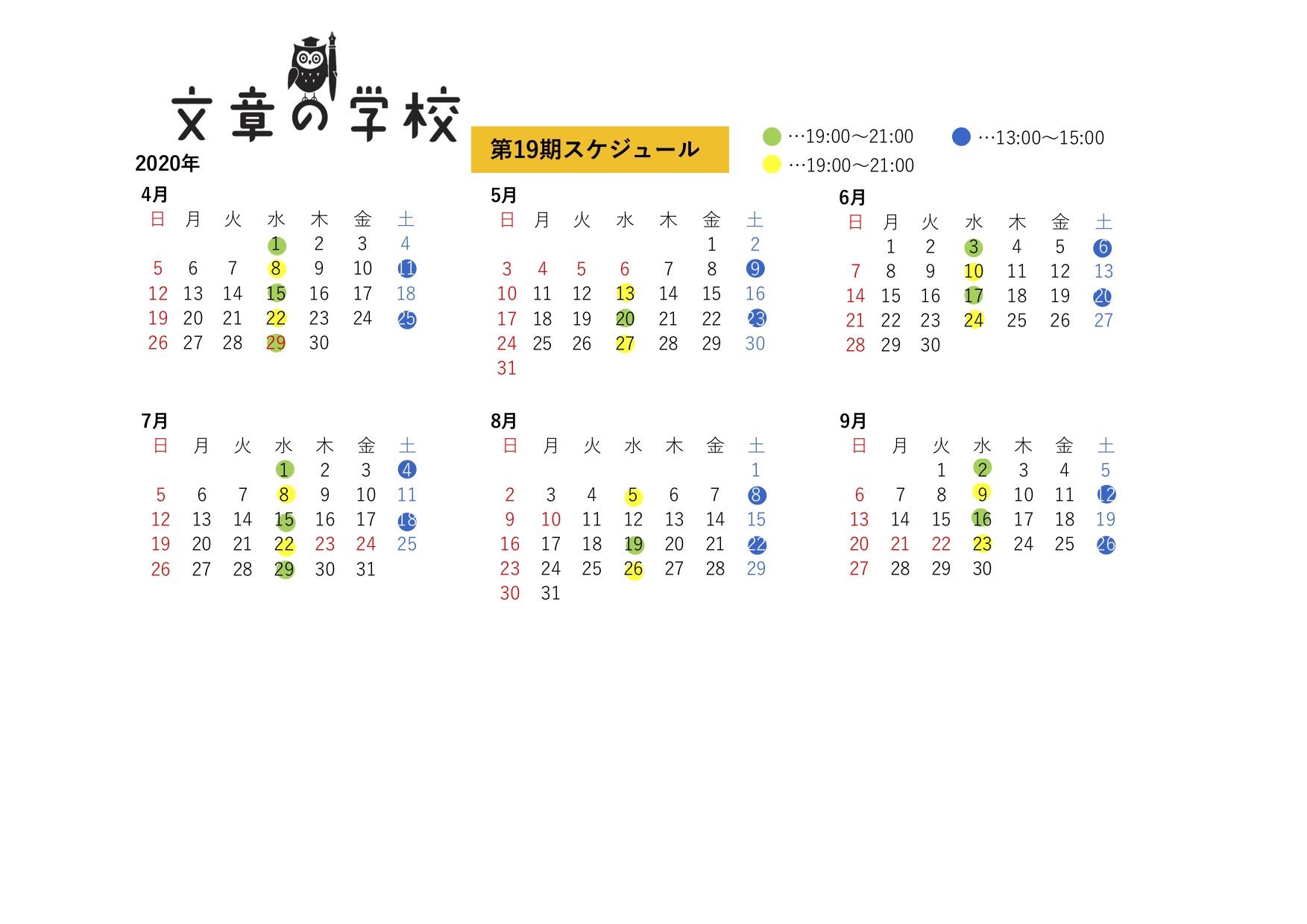 カレンダー2020前期