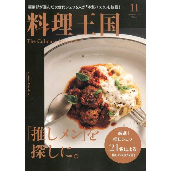 料理王国11月号表紙