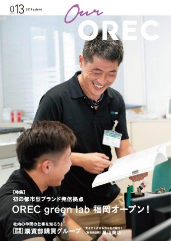 株式会社オーレック 社内報 vol.13