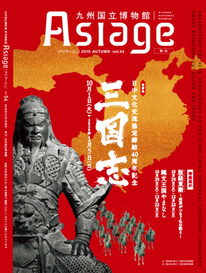 asiage