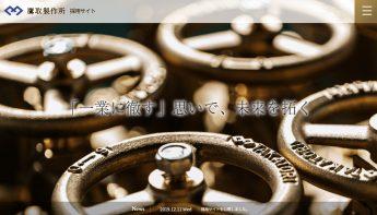 株式会社鷹取製作所 採用サイト