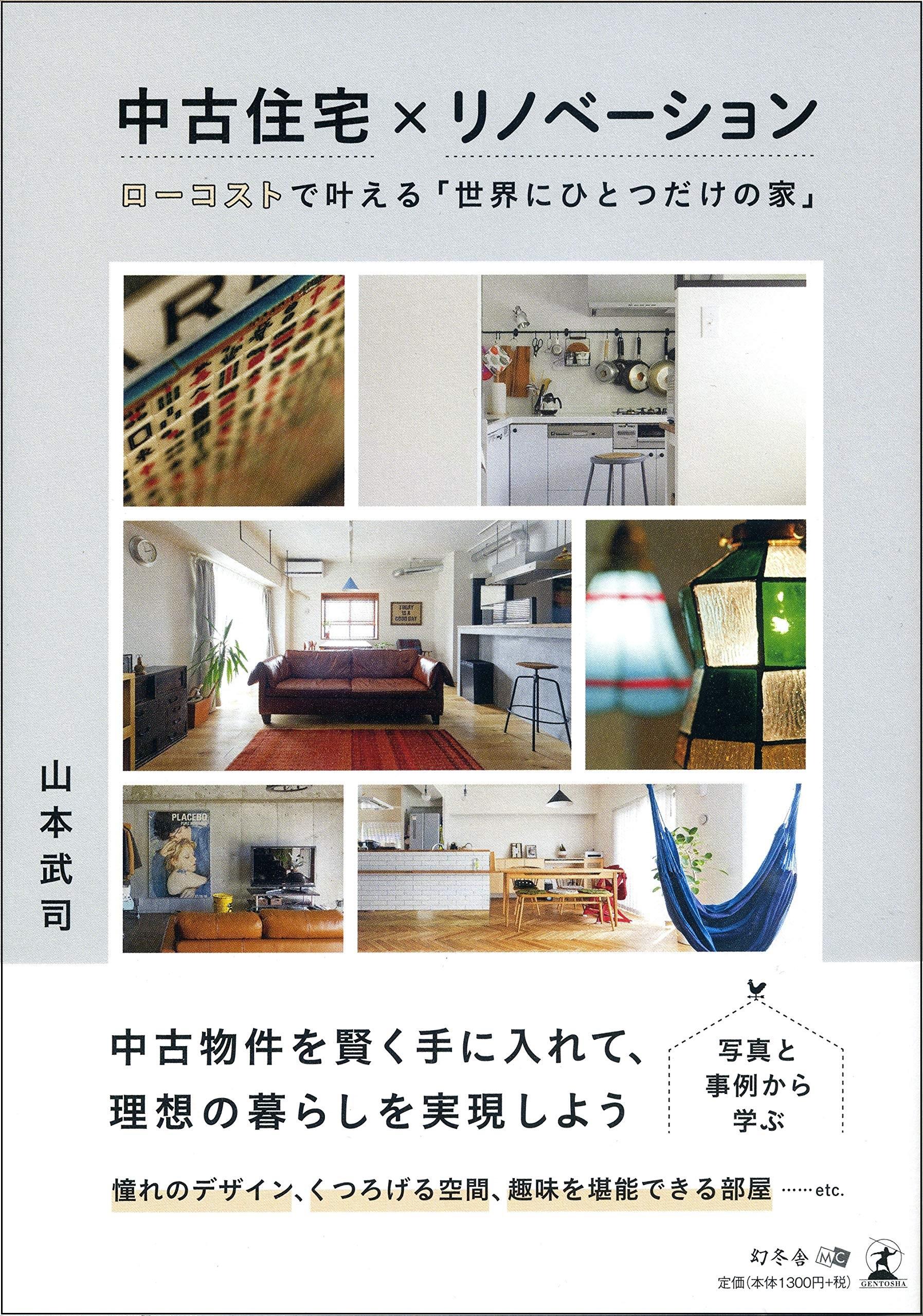 中古住宅×リノベーション ローコストで叶える「世界にひとつだけの家」(幻冬舎メディアコンサルティング)