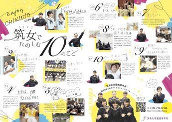 筑紫女学園高等学校 合格者配布用チラシ