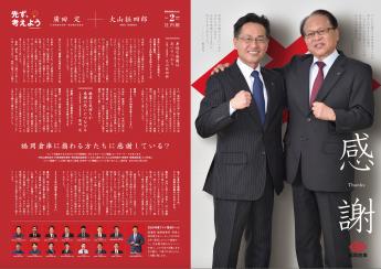 『福岡倉庫株式会社 ポスター型社内報(2号)』