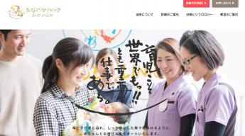 医療法人虹心会たなべクリニック産科婦人科ホームページ