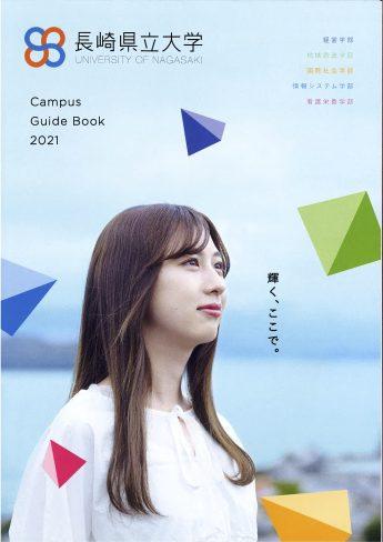 長崎県立大学キャンパスガイド2021