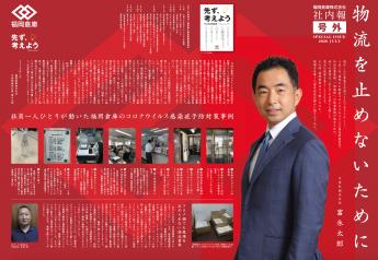 『福岡倉庫株式会社 ポスター型社内報(号外)』