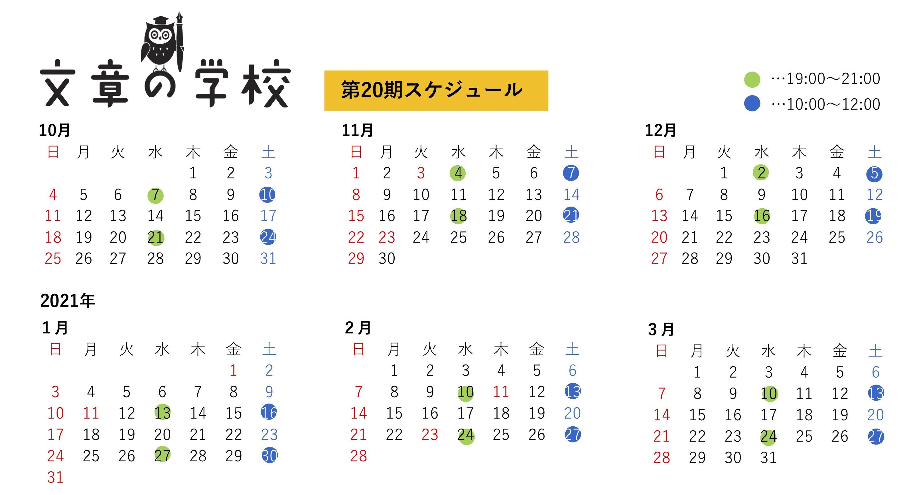 カレンダー202010月開講