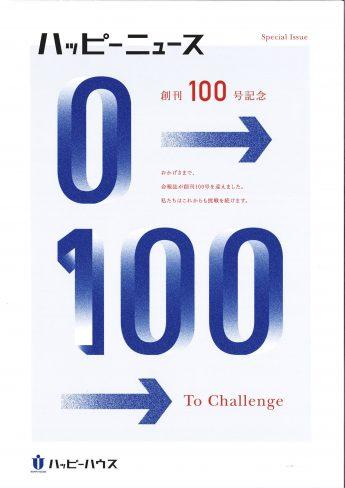 『ハッピーニュース 創刊100号記念』