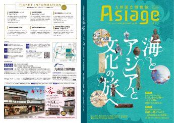 九州国立博物館広報誌『Asiage(アジアージュ)』2020 AUTUMN vol.58
