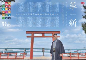 『福岡倉庫株式会社 ポスター型社内報(6号)』