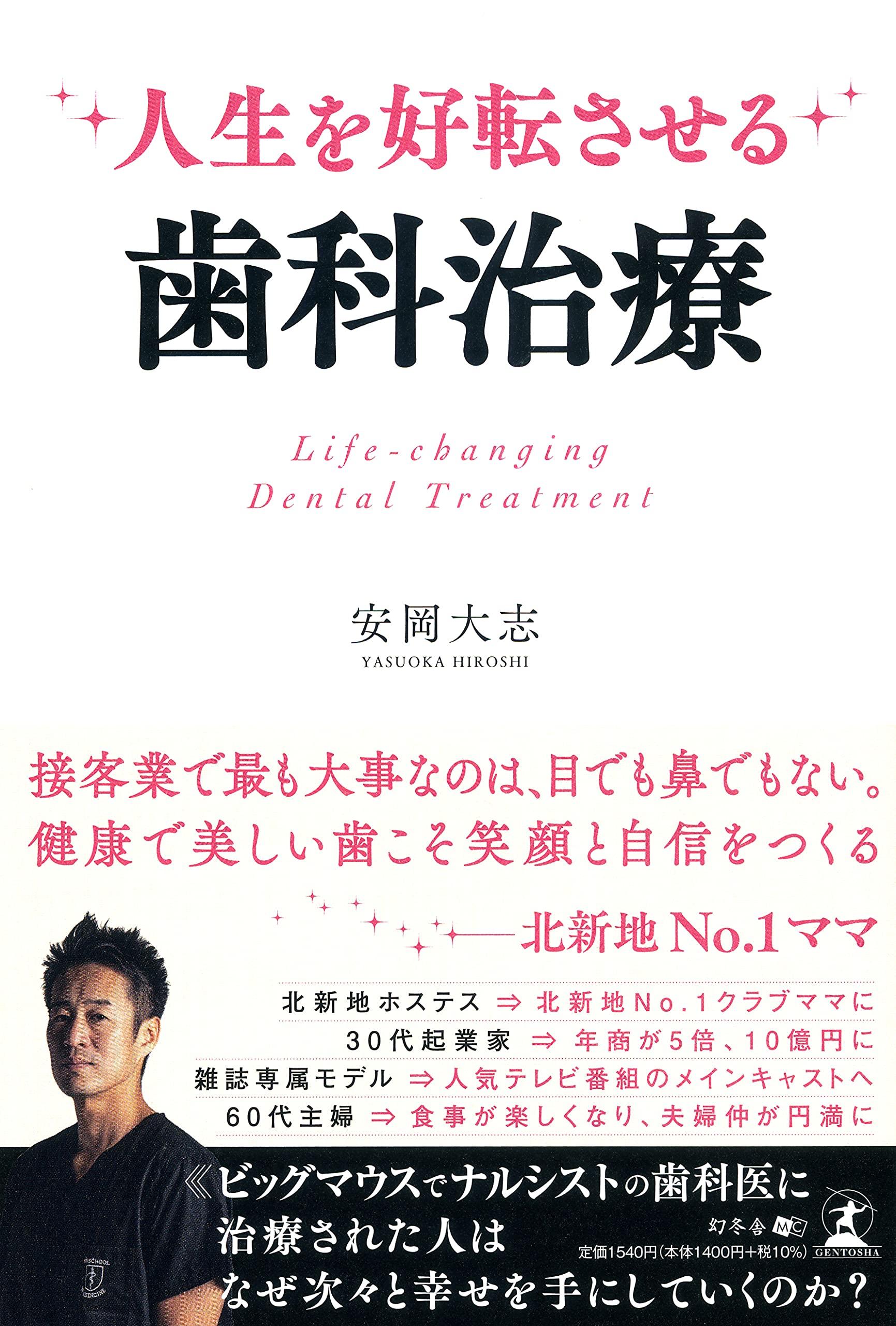 人生を好転させる歯科治療
