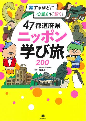 旅するほどに心豊かに賢く!47都道府県ニッポン学び旅200