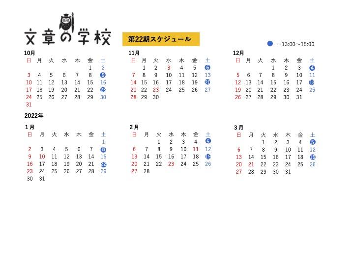 カレンダー202010月開講_水曜